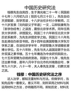 钱穆-中国历史研究法.pdf