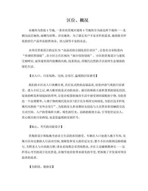 鲁能4号地景观设计-营销说辞20161013.doc