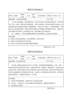 班组安全活动记录.doc