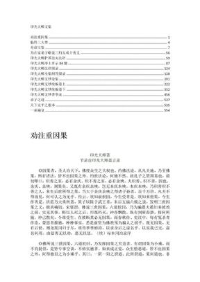 印光大师文集.doc