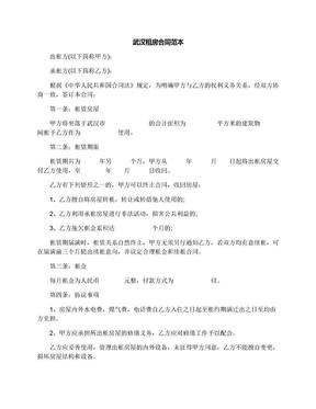 武汉租房合同范本.docx