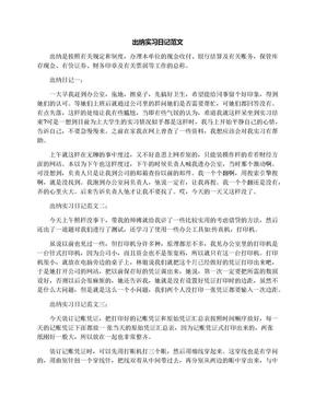 出纳实习日记范文.docx