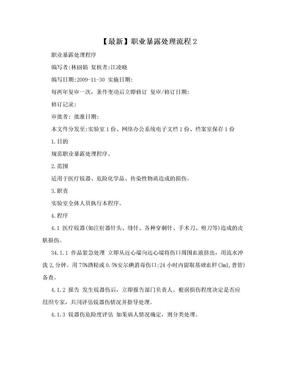 【最新】职业暴露处理流程2.doc