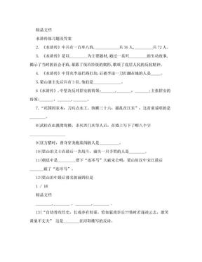 水浒传练习题及答案.doc