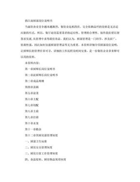 俏江南厨房管理制度.doc