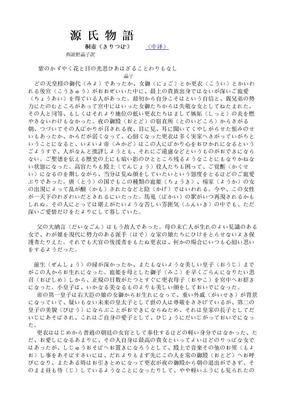源氏物语(日文版).doc