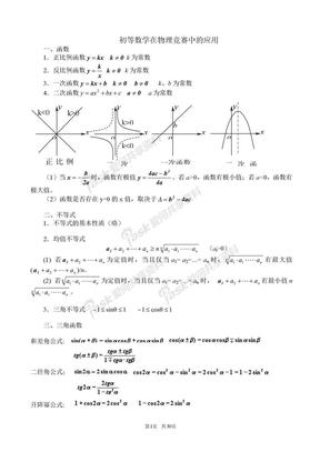 高中物理竞赛中的数学知识(超全面).doc