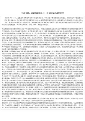 中苏分裂:意识形态的分歧,还是国家利益的冲突.doc
