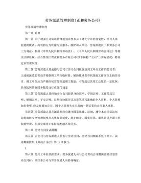 劳务派遣管理制度(正和劳务公司).doc