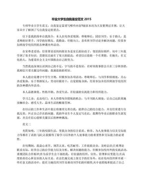 毕业大学生自我鉴定范文2015.docx