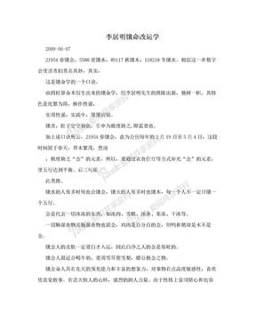 李居明饿命改运学.doc
