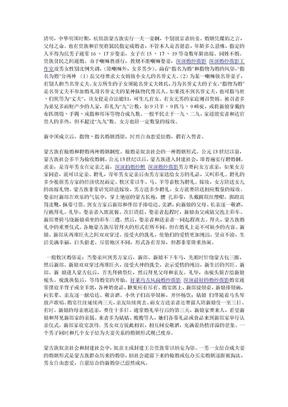 蒙古族的婚俗.doc