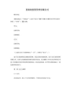 某投资管理公司-股东协议.doc