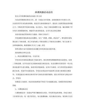 两课两操活动总结.doc