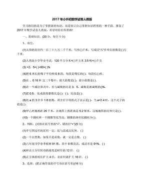 2017年小升初数学试卷人教版.docx