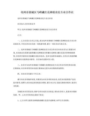 亳州市谯城区马峰藏红花种植农民专业合作社合作社入社协议.doc