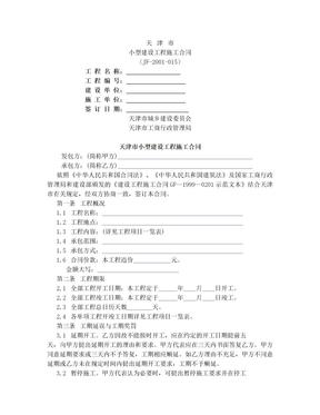 天津市小型建设工程施工合同范本.doc