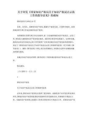 关于印发国家知识产权局关于知识产权试点示范工作的指导意见的通知.doc
