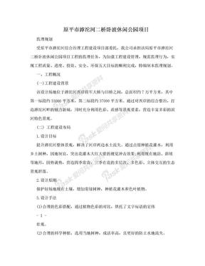 原平市滹沱河二桥卧波休闲公园项目.doc
