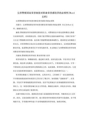 完善警察国家荣誉制度对职业荣誉感培养的必要性[Word文档].doc