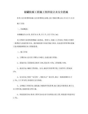 储罐防腐工程施工组织设计及安全措施.doc