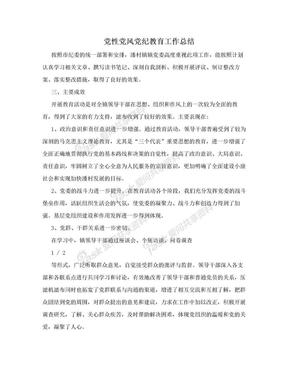 党性党风党纪教育工作总结.doc