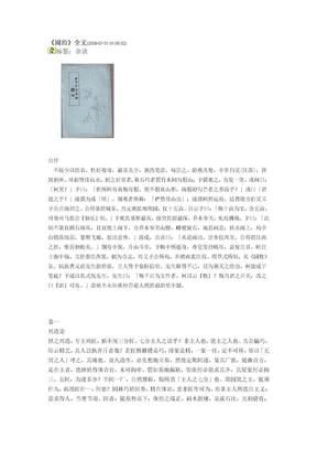 园治 Word 文档 (2).doc