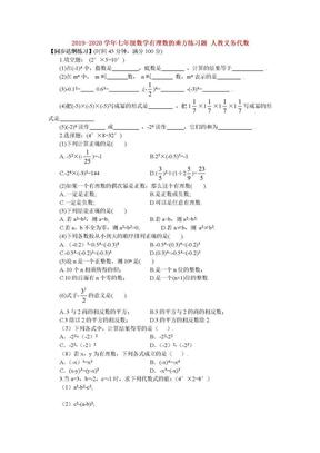 2019-2020学年七年级数学有理数的乘方练习题 人教义务代数.doc