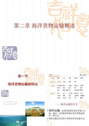 国际货物运输与保险2.海洋货物运输概述.ppt