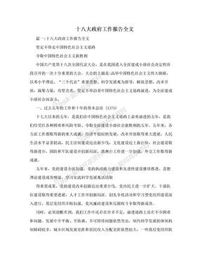 十八大政府工作报告全文.doc
