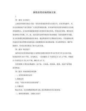 新街农贸市场招商方案.doc