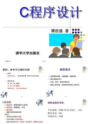C语言 第1章 c语言概述.ppt