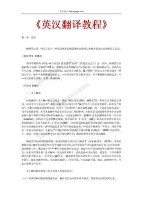 英漢翻譯教程張培基【完整版】.doc