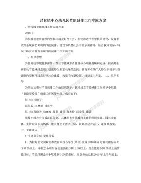 昌化镇中心幼儿园节能减排工作实施方案.doc