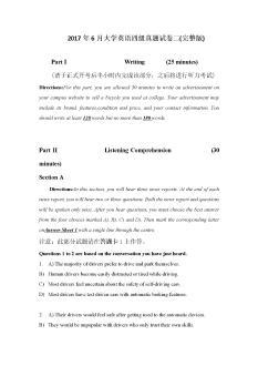 2017年6月大学英语四级真题试卷二(完整版)