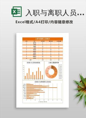 入职与离职人员统计excel表格模板(1).xlsx