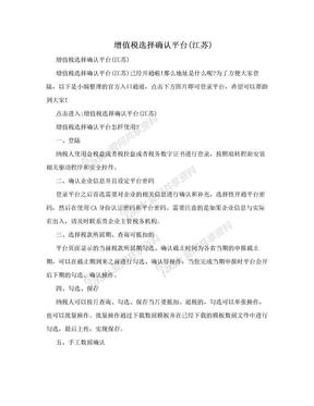 增值税选择确认平台(江苏).doc