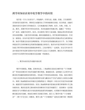 初中化学教学论文:跨学科知识在初中化学教学中的应用.doc