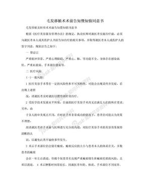 毛发移植术术前告知暨知情同意书.doc