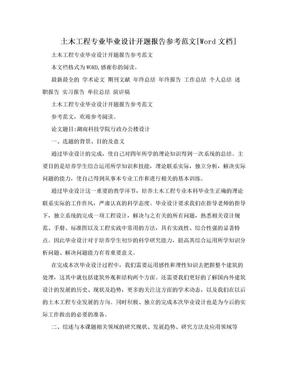 土木工程专业毕业设计开题报告参考范文[Word文档].doc