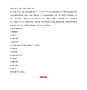 巧虎快乐数学共2集巧虎快乐数学.doc