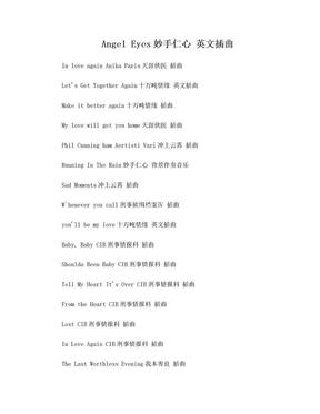 TVB 歌曲大全.doc