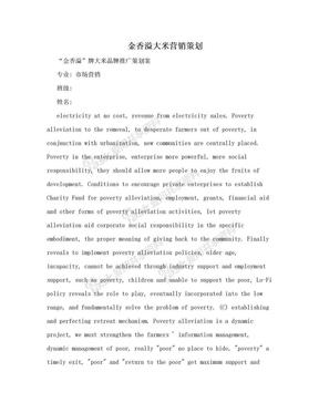 金香溢大米营销策划.doc
