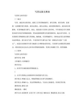 写景记叙文教案.doc