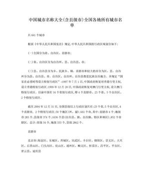 中国城市名称大全(含县级市).doc
