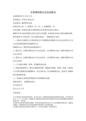 企业增资股东会决议格式.doc