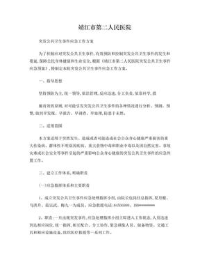 人民医院应急工作方案.doc