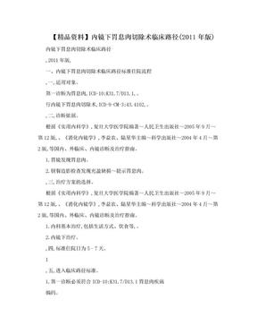 【精品资料】内镜下胃息肉切除术临床路径(2011年版).doc