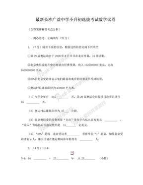 最新长沙广益中学小升初数学试卷(含答案详解,考点分析).doc