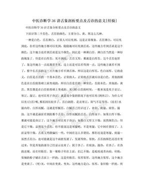中医诊断学36讲舌象剖析要点及舌诊的意义[经验].doc